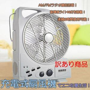 【訳有り・アウトレット】充電式多機能扇風機、FM、AMラジオ付、サーキュレーター、LEDライト16...