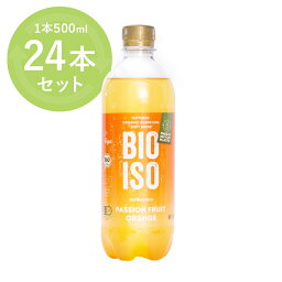 輸入元公式 BIO ISO パッションフルーツ&オレンジ 有機炭酸飲料 スポーツドリンク 500ml×24本セット