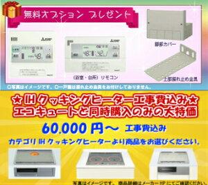 【他店より1円でも安くします】三菱エコキュートSRT-W433Z工事費込みリモコン脚部カバー上部振れ止め金具工事保障10年何度でも無料【給湯器】