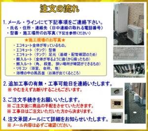 【他店より1円でも安くします】東芝エコキュートHWH-B375HW工事費込みリモコン脚部カバー上部固定金具工事保障10年何度でも無料【給湯器】