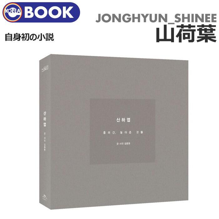 韓国(K-POP)・アジア, 韓国(K-POP)  SHINee JONGHYUN