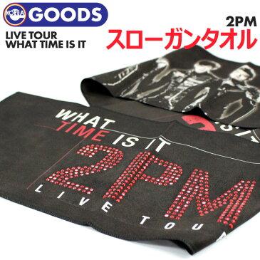 【即日発送】 【 2PM Live Tour スローガンタオル 】