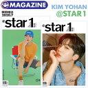 【 韓国雑誌 @star1 2020年7月号 Vol.102 】【 キムヨハン 両面表紙&特集 】【即日発送】 KimYohan 掲載 PRODUCEX101 プエク