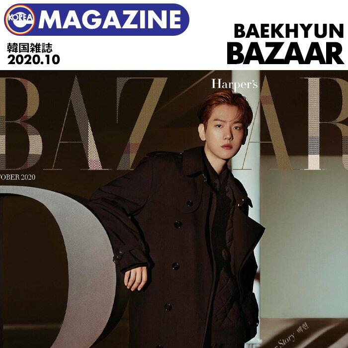 CD, 韓国(K-POP)・アジア  BAZAAR 202010 EXO BAEKHYUN
