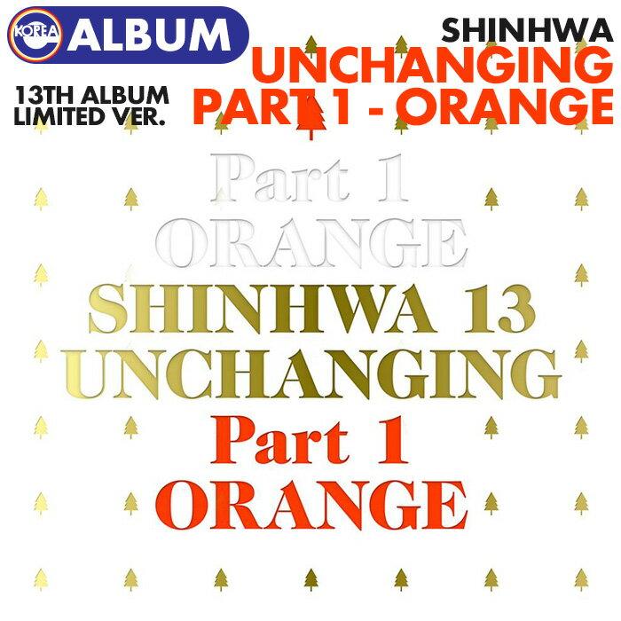 韓国(K-POP)・アジア, 韓国(K-POP)  SHINHWAUNCHANGING PART1 - ORANGE 13 SHINHWA