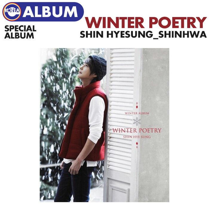 韓国(K-POP)・アジア, 韓国(K-POP)  (SHINHWA) WINTER POETRY: 2012 2