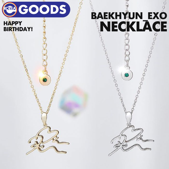 韓国(K-POP)・アジア, 韓国(K-POP)  EXO BAEKHYUN ARTIST BIRTHDAY NECKLACE SUM SMTOWN GIFTSHOP