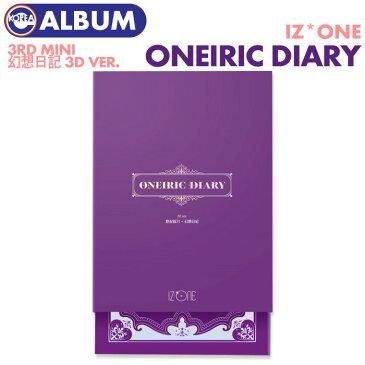 【 CD 3D ver. / ポスターなしで格安 】【 IZ*ONE ミニ3集アルバム ONEIRIC DIARY 】【1次予約】 IZONE アイズワン 3rd MINI ALBUM PRODUCE48 プデュ48 AKB48 HKT48 必ず、韓国チャート反映