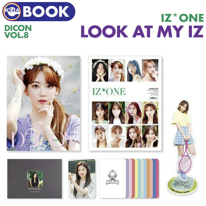 CD, 韓国(K-POP)・アジア  IZONE Dicon VOL.8 Look at my iZ PHOTOBOOK