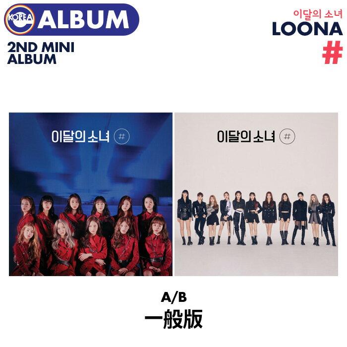 韓国(K-POP)・アジア, 韓国(K-POP)  () LOONA 2 CD ALBUM