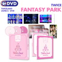 DVD  TWICE 2ND TOUR 'TWICELAND ZONE 2:Fantasy Park' ポスタ丸めて付、1次予約 トゥワイス ライブ コンサト DVD