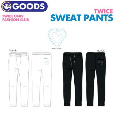 【 スウェット パンツ / SWEAT PANTS 】【 2020 TWICE UNIVERSITY 公式グッズ 】【即日発送】 トゥワイス