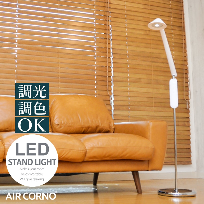 AIR CORNO スタンドライト フロアスタンド LED 調光式 スタンド照明 間接照明 フロアライト フロアスタンドライト LEDスタンドライト おしゃれ シンプル 北欧 リビング 寝室 読書