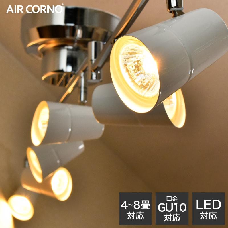 使えるクーポン配布中 !シーリングライト リビング キッチン ダイニング 寝室 居間 LED対応 6灯 6畳 8畳 おしゃれ スポットライト 天井照明 間接照明 インテリア照明 照明 北欧 AIR CORNO