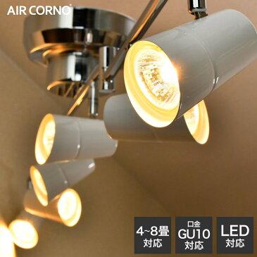 シーリングライト スポットライト 6灯 おしゃれ LED対応 8畳 6畳 シーリング 天井照明 間接照明 インテリア照明 ライト 照明 北欧 ダイニング用 食卓用 リビング用 居間用
