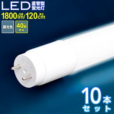 LED 蛍光灯 40W 10本セット 直管 昼光色 120cm led蛍光灯 直管型蛍光灯 高耐久ナノ技術 直管型LED蛍光灯 直管型led 直管型 led照明