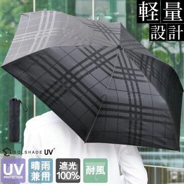 晴雨兼用 折りたたみ傘 軽量 メンズ 晴雨兼用傘 uvカット 100% 遮光 遮熱 完全遮光 日傘 折り畳み傘 折りたたみ 傘 雨傘 コンパクト 丈夫 耐風 男性 紳士用 ブラック 送料無料