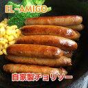 スパイシー&ジューシー!! EL-AMIGO自家製チョリソー(冷凍/24本入り)