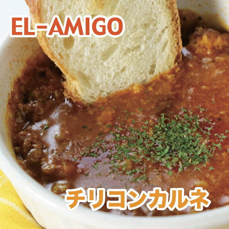チリコンカルネ<挽肉と金時豆の煮込み>(冷凍/200g×2食)