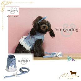Bonyndog【正規輸入店】ブルージーンズジャケットレース付きハーネス