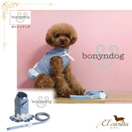 Bonyndog【正規輸入店】ジーンズスカートハーネス(花刺繍付き)