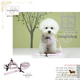Bonyndog【正規輸入店】姫系かわいいピンクカラーのハーネス