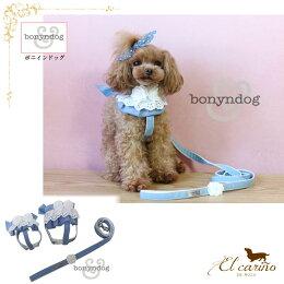 Bonyndog【正規輸入店】ハーネスレースブルー花