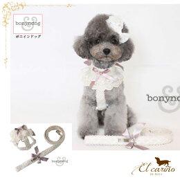 Bonyndog【正規輸入店】ハーネスリードセットチェックワンピース