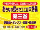 【三線楽譜】 おきなわ島うた工工四大特集 第三巻