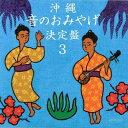【CD】 オムニバス 「沖縄 音のおみやげ決定盤3」