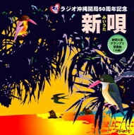 【CD】新唄〜みいうた〜