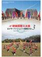 琉球國祭り太鼓 エイサーページェント指導DVD3