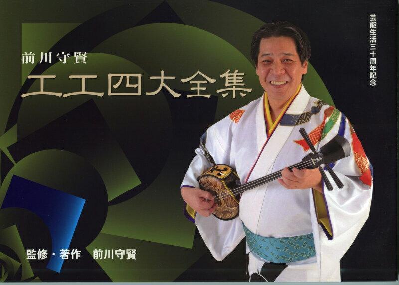 前川守賢 工工四大全集