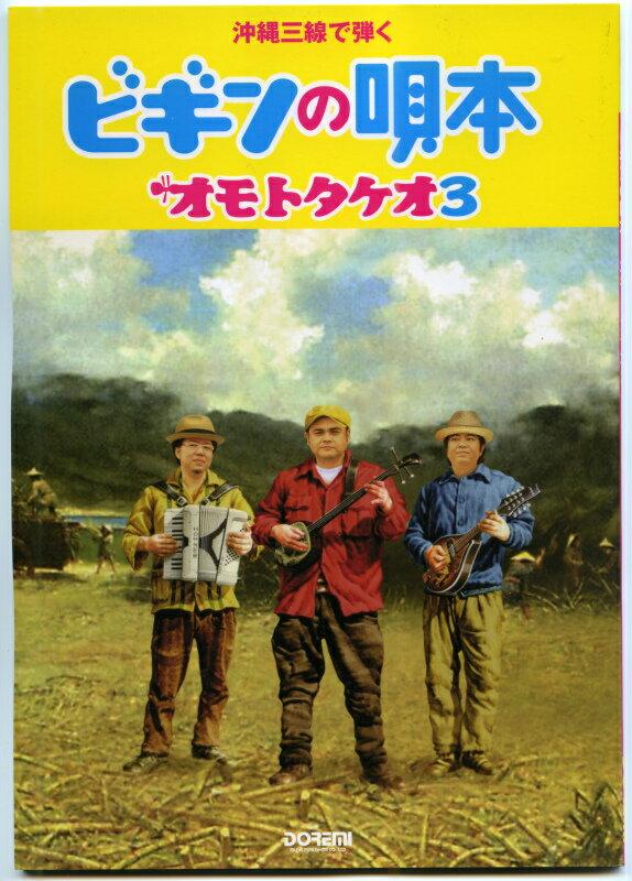 【三線楽譜】ビギンの唄本 「オモトタケオ3」