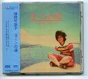【CD】鳩間可奈子 「ヨーンの道」