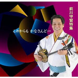 【CD】前川守賢 「これからもかなさんどー 前川守賢特集」