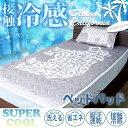 【送料無料】ベッドパット 敷きパット 涼感 冷感 クール ド...