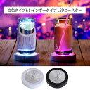 【送料無料】LED コースター レインボーコースター LED...