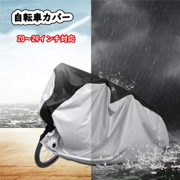 自転車カバーラージ20〜29インチ対応厚手生地ママチャリサイクルカバーラージサイズレインカバー丈夫撥水防風防水カバーバイク用