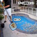 【送料無料】スキマーネットプール掃除ネットポール付き落ち葉ゴミ取りリーフスキマーメッシュクリーナー