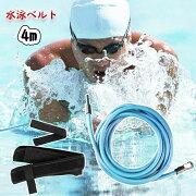 【送料無料】ロングベルトストレッチコードFbsportチューブゴム水泳競泳トレーニング用品練習用具水中トレーニング水泳ベルトベルト訓練水中訓練