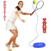 【送料無料】テニス練習テニストレーナープレゼントストレス解消練習器具ボールつきブルー