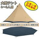 【送料無料】タープテント 収納バッグ付き 4-6人用 ワンポールテント 防水 ア