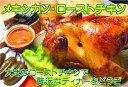 送料無料!クリスマス限定ローストチキン(鶏の丸焼き)セット・ビッグ1羽で4人から6人分!この価...