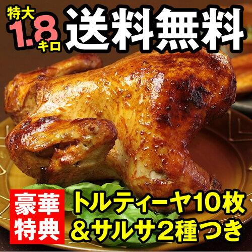国産ローストチキンセット - 鶏の丸焼き(1.8kg 4〜8人分)