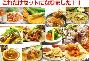【福袋】1月限定!12種類がぎっしり入ったお買い得メキシコ料理福袋☆