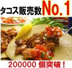 タコス送料無料販売No.1!【本格タコスお試しセット】TVで話題の超人気メキシコ料理店。 福袋…