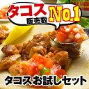【送料無料】タコス販売No.1「タコスお試しセット」