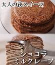 大人の夜スイーツ eL cafe(エルカフェ)のショコラミルクレープ【octポイントUP】
