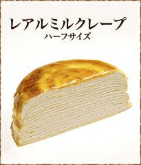 eL cafe(エルカフェ)のレアルミルクレープ/ハーフサイズ【GIFT(ギフト)にも最適】【…